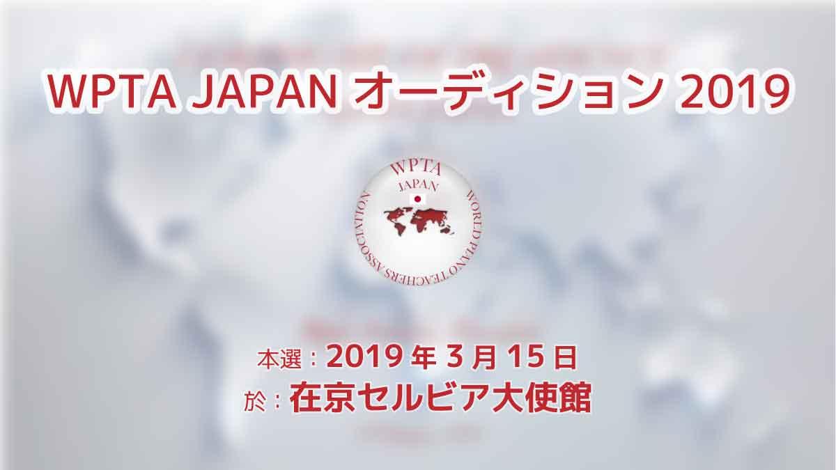 第2回 WPTAピアノオーディション☆課題曲はダウンロードできます