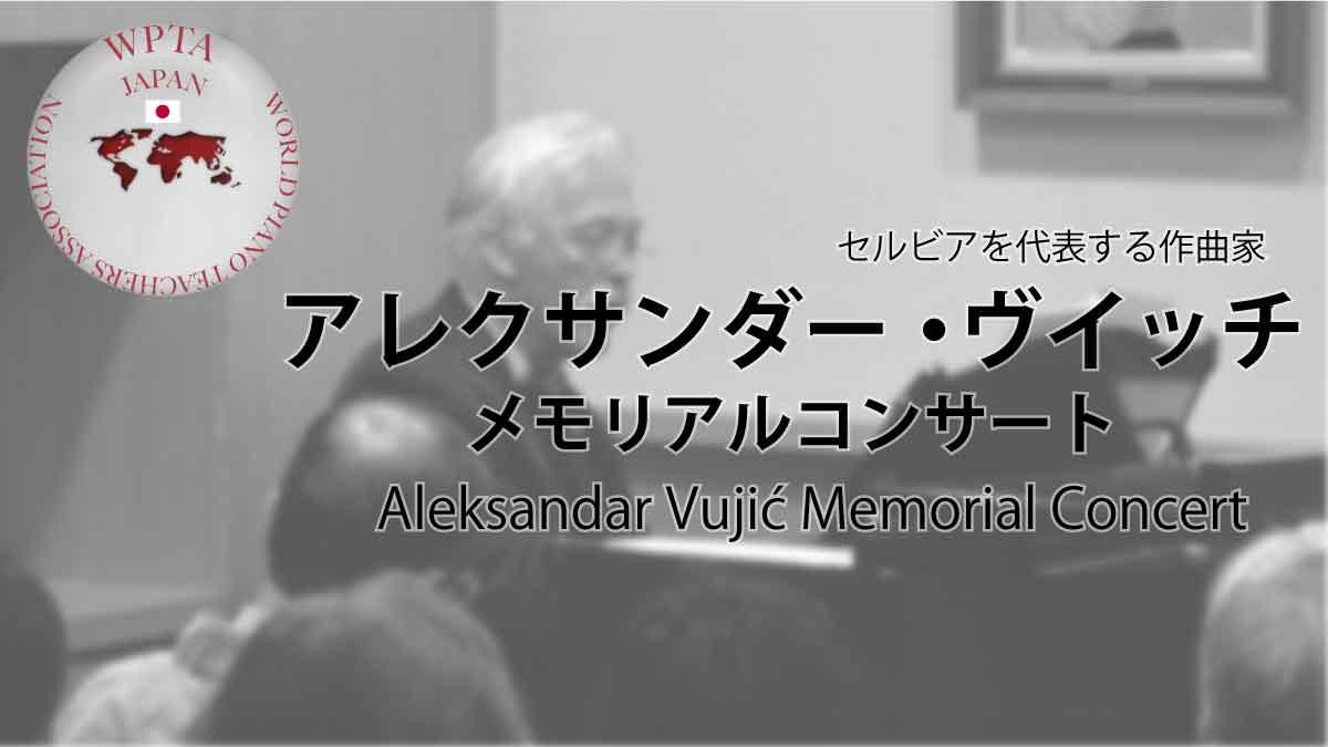 <終了>4月14日アレクサンダー・ヴーイッチ メモリアルコンサート -Aleksandar Vujić Memorial Concert