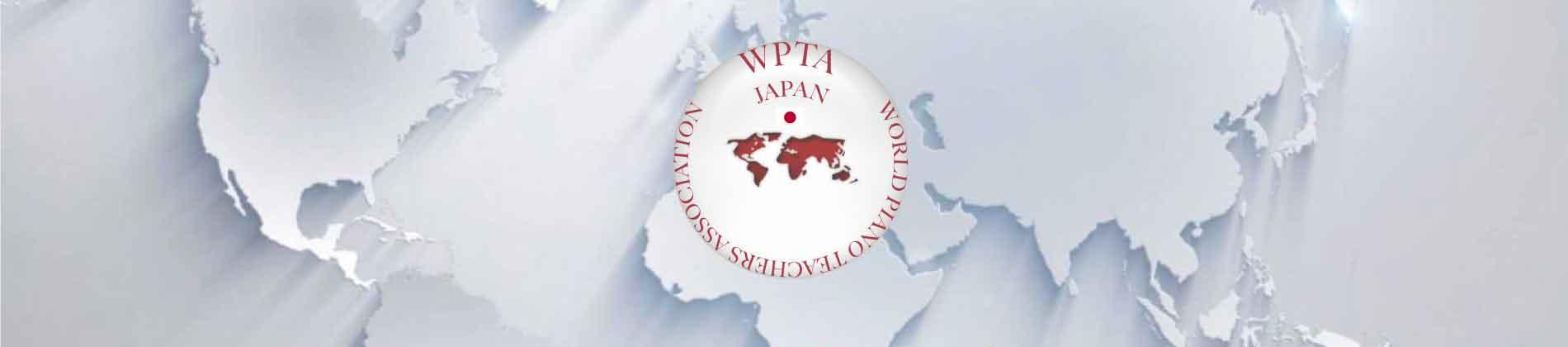 WPTA 国際ピアノ指導者連盟 日本