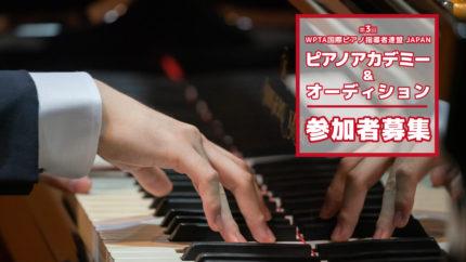 【参加者募集】第3回 WPTAピアノアカデミー&オーディション